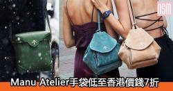 網購Manu Atelier手袋低至香港價錢7折+免費直運香港/澳門