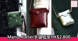 網購Manu Atelier手袋低至HK$2,800+直運香港/澳門