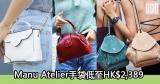 網購Manu Atelier手袋低至HK$2,389+免費直運香港/澳門