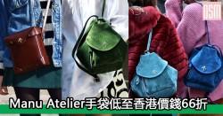 網購Manu Atelier手袋低至香港價錢66折+免費直運香港/澳門