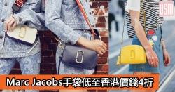 網購Marc Jacobs手袋低至香港價錢4折+直運香港/澳門