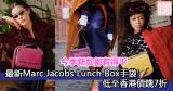 網購最新Marc Jacobs Lunch Box手袋低至香港價錢7折+免費直運香港/澳門