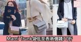 網購Marni Trunk袋低至香港價錢77折+免費直運香港/澳門