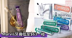 網購Marvis牙膏低至$56一枝+免費直運香港/澳門