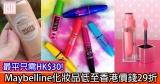 網購Maybelline化妝品低至香港價錢29折+免費直運香港/澳門