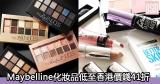 網購Maybelline化妝品低至香港價錢41折+免費直運香港/澳門