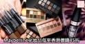 網購Maybelline化妝品低至香港價錢45折+免費直運香港/澳門