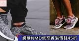 網購ADIDAS NMD低至香港價錢45折+直運香港澳門