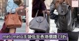 網購meli melo手袋低至香港價錢73折+免費直運香港/澳門