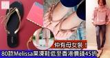 網購80款Melissa果凍鞋低至香港價錢45折+免費直送香港/澳門