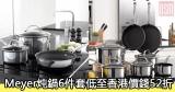 Meyer炖鍋6件套低至香港價錢52折+免費直運香港/澳門