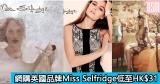 網購英國品牌Miss Selfridge低至HK$31+免費直運香港澳門