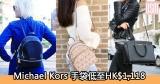 網購Michael Kors手袋低至HK$1,118+免費直運香港/澳門