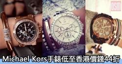 網購Michael Kors手錶低至香港價錢44折+免費直運香港/澳門