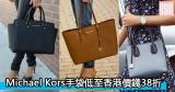 網購Michael Kors手袋低至香港價錢38折+免費直運香港/澳門