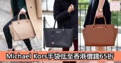 網購Michael Kors手袋低至香港價錢65折+免費直運香港/澳門