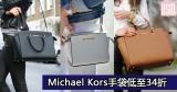 網購Michael Kors手袋低至34折+直運香港/澳門