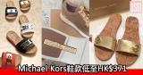 網購Michael Kors鞋款低至HK$371+免費直運香港/澳門