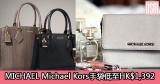 網購MICHAEL Michael Kors手袋低至HK$1,170+免費直送香港/澳門