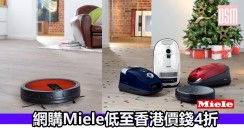 網購Miele低至香港價錢4折+直送香港/澳門