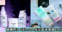 網購Mio Skincare低至香港價錢49折+免費直運香港澳門