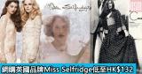 網購英國品牌Miss Selfridge低至HK$132+免費直運香港澳門