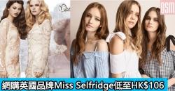 網購英國品牌Miss Selfridge低至HK$106+免費直運香港澳門