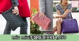 網購miu miu手袋低至HK$4,050+直運香港/澳門