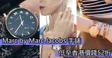 英國網購Marc by Marc Jacobs 手錶低至香港價錢52折+免費直運香港/澳門