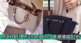 MICHAEL Michael Kors 香港價錢42折+免費直運香港/澳門