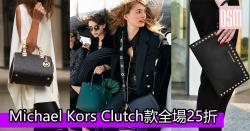 Michael Kors Clutch款全場25折+直運香港/澳門
