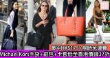 網購Michael Kors手袋+銀包+卡套低至香港價錢37折 最平HK$175+(限時)免費直運香港/澳門