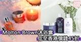 網購Molton Brown沐浴露低至香港價錢45折+免費直運香港/澳門