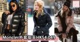 網購Moncler外套低至HK$4,049+免費直運香港/澳門