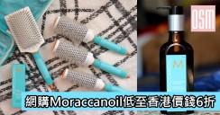 網購Moroccanoil 低至香港價錢6折+免費直運香港/澳門