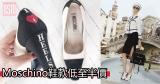 Moschino鞋款低至半價+直運香港/澳門
