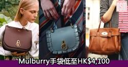 網購Mulburry手袋低至HK$4,100+直運香港/澳門