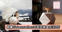 網購Siebensachen木製音樂盒低至8折+免費直運香港/澳門