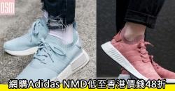 網購Adidas NMD低至香港價錢48折+直運香港/澳門