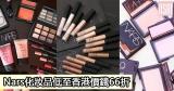 網購NARS化妝品低至香港價錢66折+直運香港/澳門
