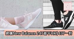 網購New Balance 247低至HK$437+直運香港/澳門