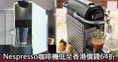 網購Nespresso咖啡機低至香港價錢64折+免費直運香港/澳門