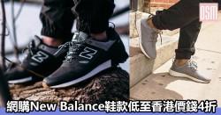 網購New Balance鞋款低至香港價錢4折+免費直運香港/(需運費)澳門