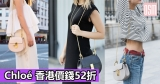 Chloé 香港價錢52折+直運香港/澳門