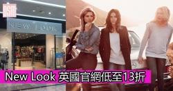 New Look英國官網低至13折+免費直運香港/澳門