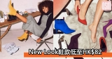 網購New Look鞋款低至HK$82+免費直運香港/澳門