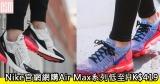 Nike官網網購Air Max系列低至HK$419+免費直運香港/澳門