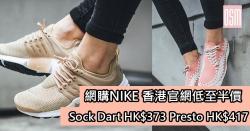 網購NIKE香港官網低至半價+免費直運香港