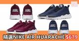精選NIKE AIR HUARACHE HK$679+免費直運香港