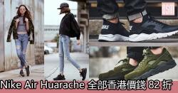 網購Nike Air Huarache 全部香港價錢82折+直運香港/澳門
